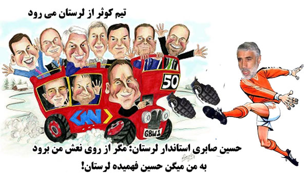 كاريكاتور-لرستان